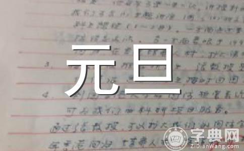【热门】元旦范文合集13篇