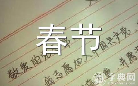 祝福春节祝福范文