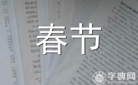 【推荐】春节2020范文汇编九篇