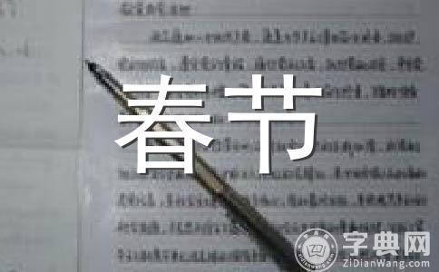 【精华】猪年春节祝福语范文汇编5篇
