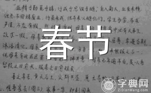 【精选】2020春节范文合集15篇