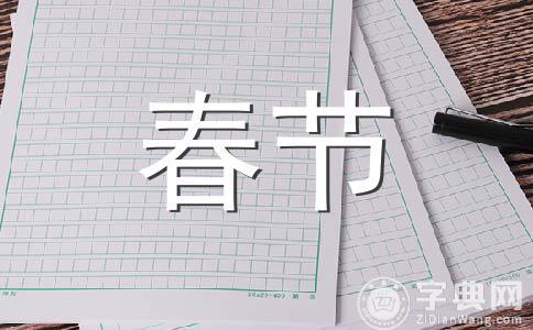★2019春节范文合集十篇