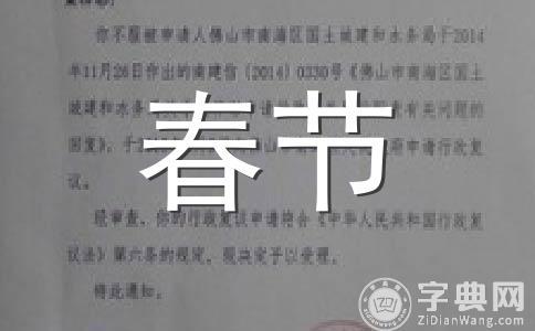 【荐】2018 春节范文12篇
