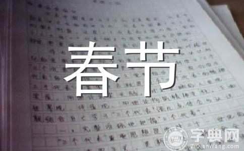 【精】2019春节范文汇总十一篇