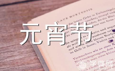 【精品】晚会主持词范文汇编11篇