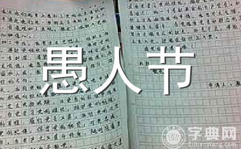 【热】38节祝福语范文汇编11篇