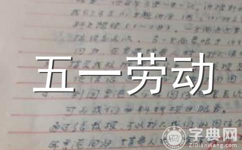 【实用】祝语范文(精选7篇)