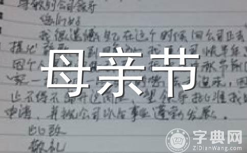 【精选】母亲节祝福语范文