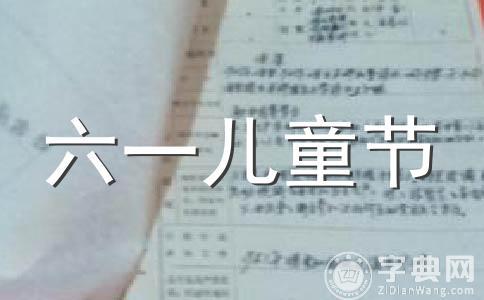★幼儿园庆六一主持词范文