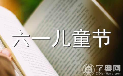 【精选】祝福孩子范文汇编6篇