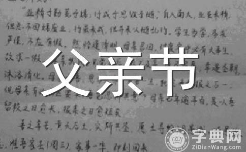 ★送给爸爸的祝福语范文汇编五篇