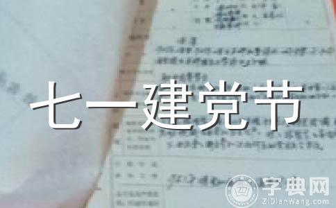 【实用】七一主持词范文(精选七篇)