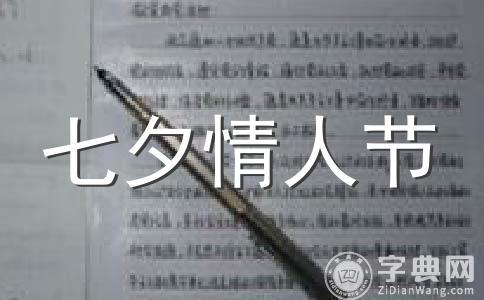 【实用】214情人节范文(精选15篇)