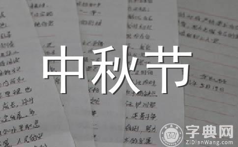 【精】中秋祝福 短信范文汇总13篇