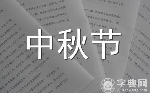 【精】中秋活动方案范文合集13篇