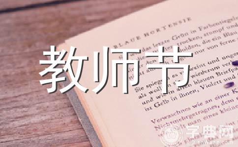 ★38节活动范文合集七篇