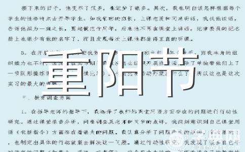 【精品】重阳节祝福范文集锦十五篇