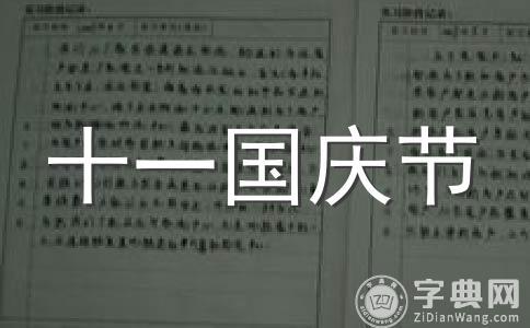 【实用】国庆祝福范文集锦七篇