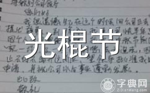 【热】2020年祝福语范文(精选七篇)
