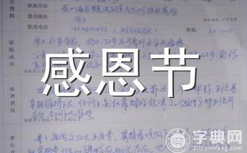 【精华】感恩老师范文六篇
