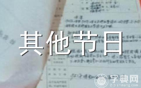 【精品】宣传范文(通用5篇)