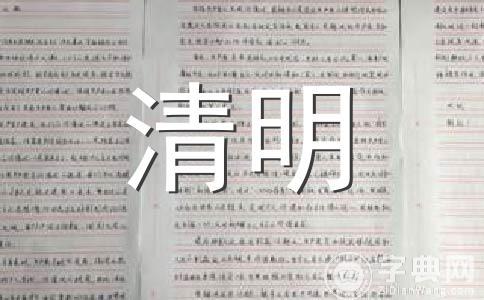 【精选】2018清明节范文(精选15篇)