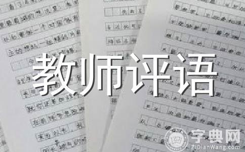 【精华】评语范文集锦九篇