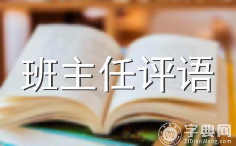 【实用】学生 评语范文合集15篇