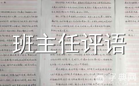 【推荐】评语范文(通用10篇)