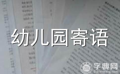【热】寄语2020范文(精选十二篇)