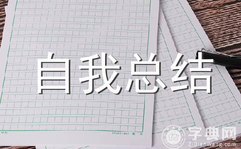 ★会计实习自我总结范文合集5篇