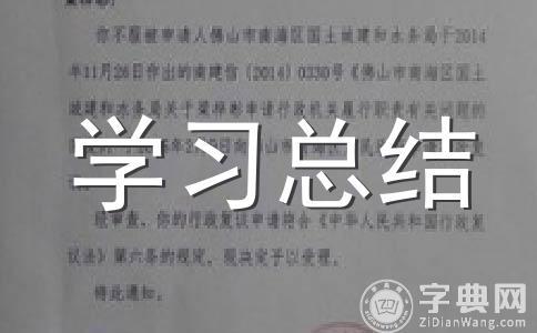 【推荐】教师总结范文(精选7篇)
