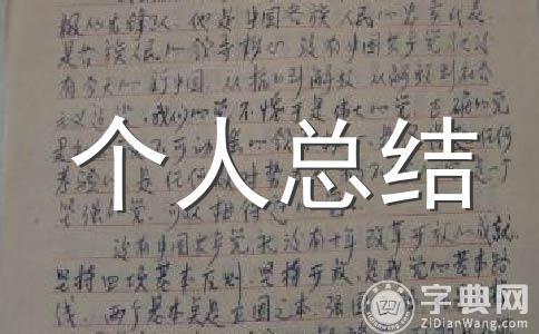 【推荐】教师个人工作小结范文集锦10篇