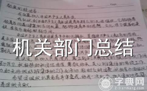 【精华】2007年工作总结范文合集七篇