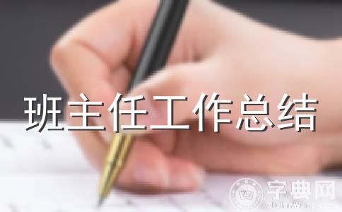 【必备】英语工作总结范文集锦6篇