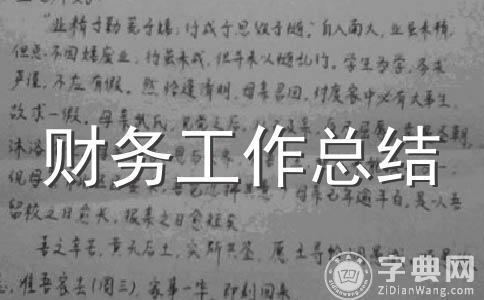 【精品】工作 总结范文集锦9篇