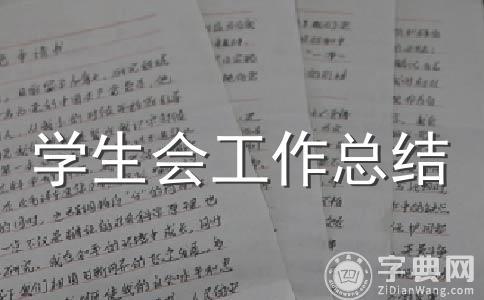 【精品】工作 总结范文(精选6篇)