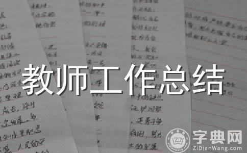 【荐】教师总结范文(精选五篇)