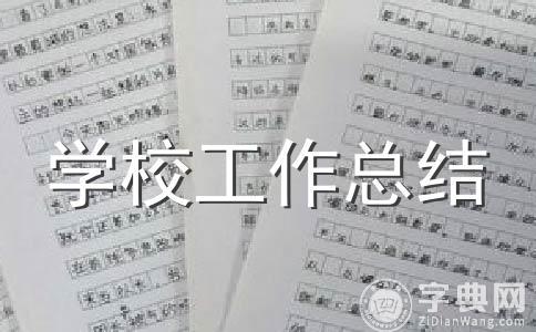 【热】小学工作总结范文(通用7篇)
