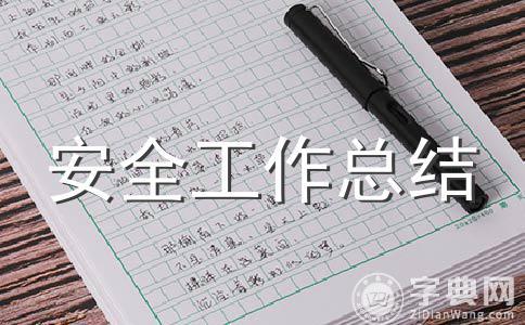 【荐】生产工作总结范文合集七篇