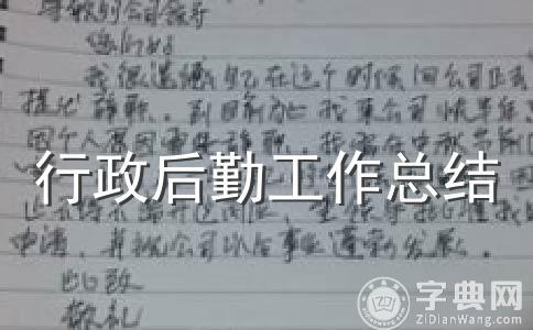 【精】工作 总结范文汇编11篇