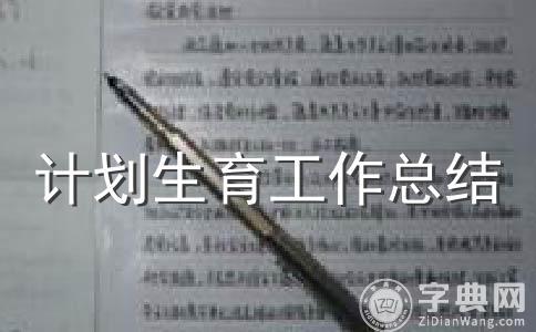【精品】计划生育工作范文(通用十二篇)