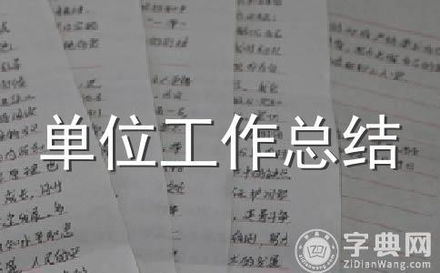 【精品】工会工作总结范文8篇