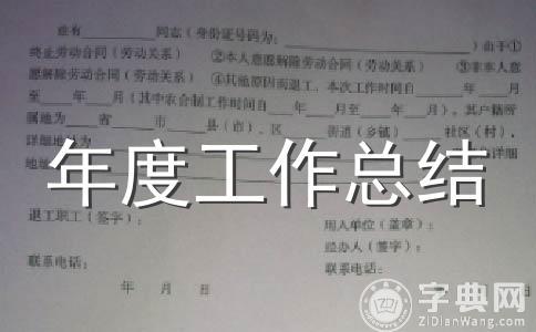 【精选】学年小结范文(通用11篇)