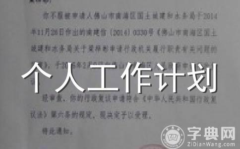 【推荐】个人工作计划范文(通用6篇)