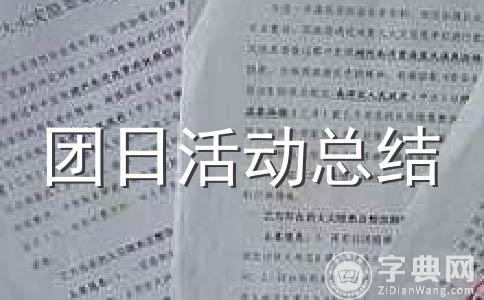 【精华】团日活动总结书范文