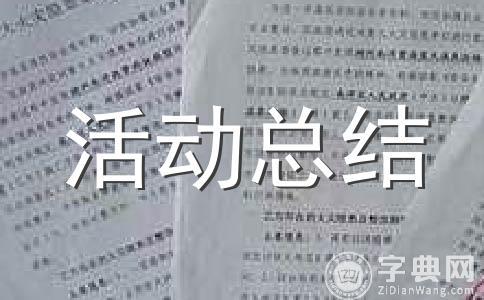 【热】年中总结范文集锦十四篇