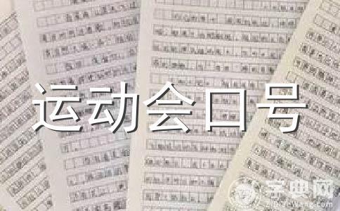 【精华】运动会范文集锦六篇