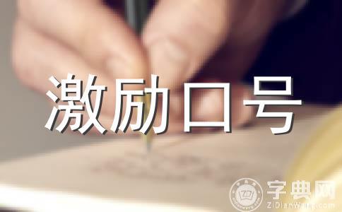 【精品】高考标语范文汇总五篇