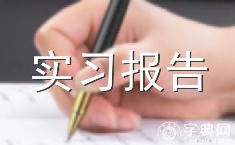 暑假实习报告范文